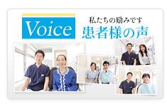 患者様の声